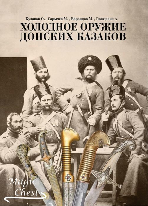 Kholodnoe_oruzhie_donskikh_kazakov_new