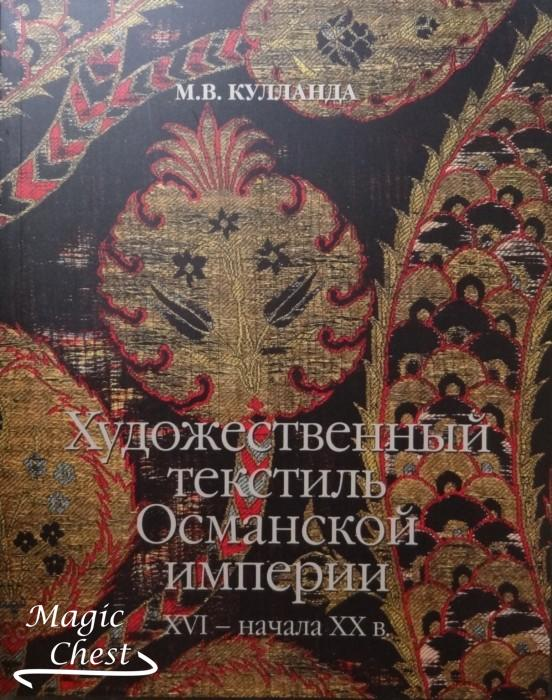 Khudozhestv_tekstil_Osmanskoy_imperii_new