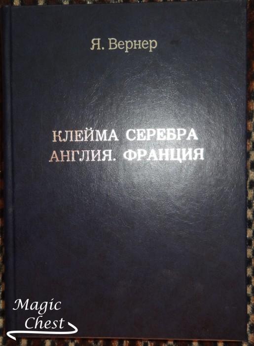Kleima_serebra_Angliya_Frantsiya_new
