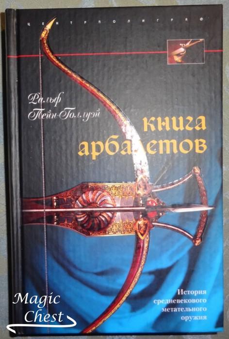 Kniga_arbaletov_new_one