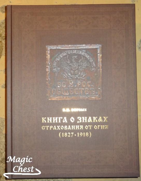 Kniga_o_znakakh_strakhovaniya_ot_ognya_new