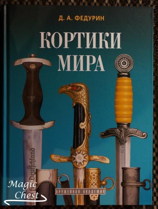 Kortiky_mira_2013