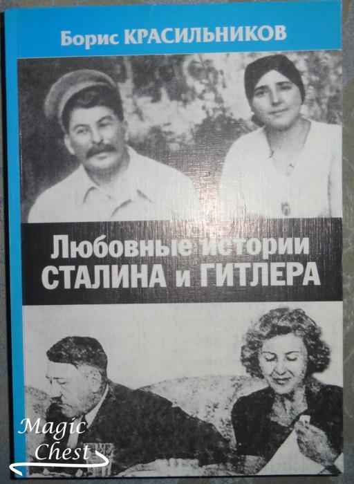 Lubovnye_istorii_Stalina_i_Gitlera