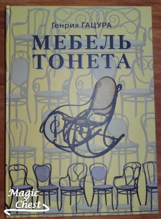 Mebel_Toneta_new