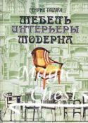 Mebel_i_interiery_moderna
