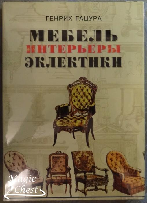 Mebel_interiery_eklektiky_new