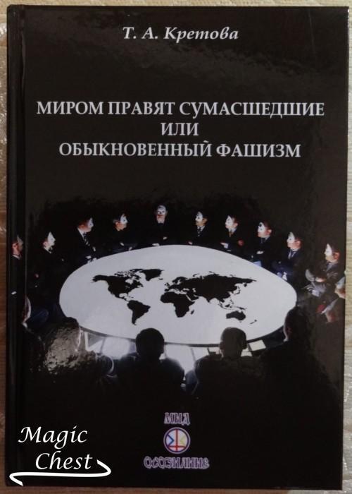 Mirom_pravyat_sumashedshie_ili_obykn_fashizm