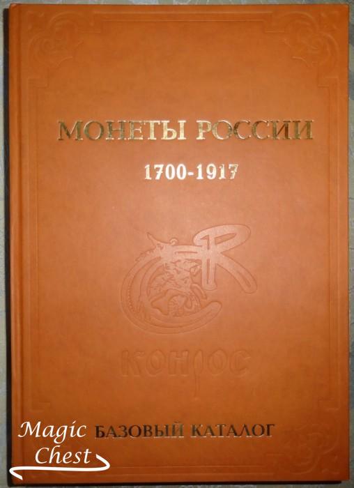 Monety_Russii_1700-1917_baz_katalog_new
