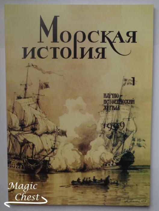 Morskaya_istoryia