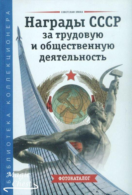Nagrady_USSR_za_trudovuyu_i_obschestv_deyatelnost