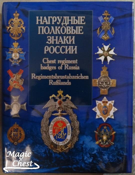 Nagrudnye_polkovye_znaky_Russii_Sanko_2002