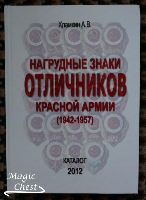 Нагрудные знаки отличников Красной Армии (1942-1957). Каталог