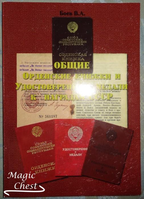Obschie_ordenskie_knizhky_i_udostoverenie_k_medaly_k_nagradam_USSR