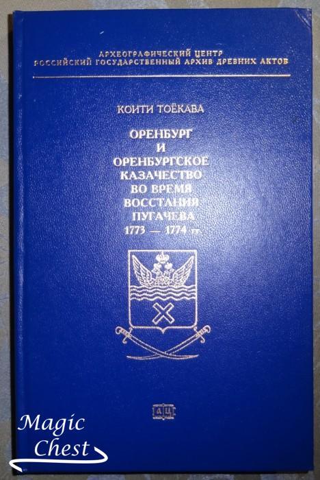 Orenburg_i_orenburgskoe_kazachestvo_new