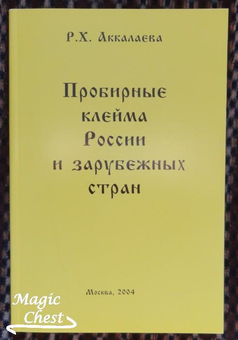 Probirnye_kleima_Russii_i_zarubezhnykh_stran_new