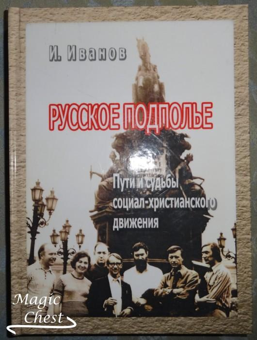 Russkoe_podpolie