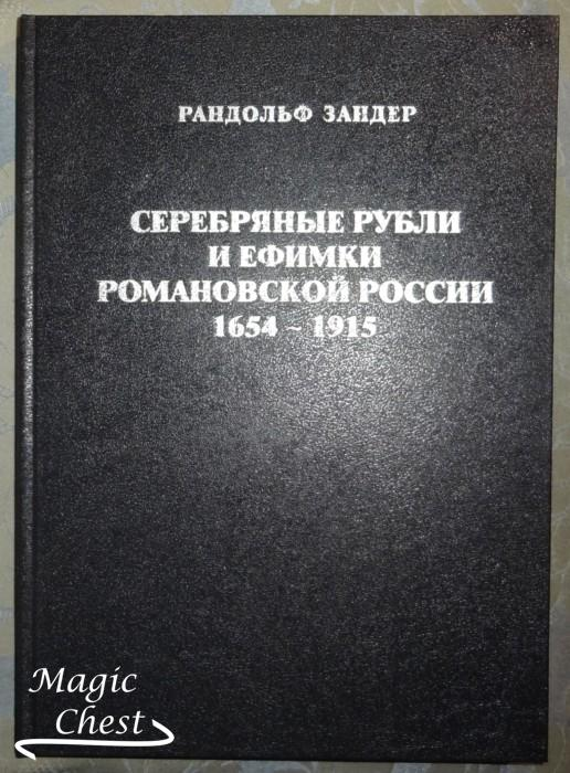 Serebryanye_rubly_i_efimky_Zander_new