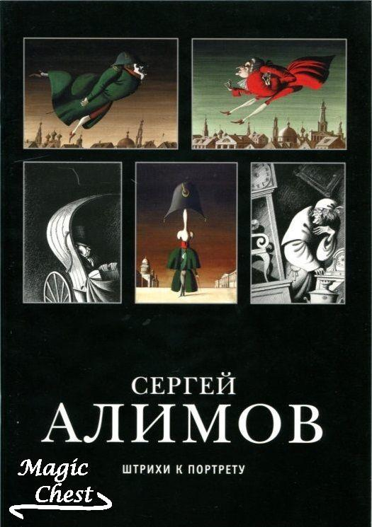 Sergey_Alimov_shtrikhy_k_portretu
