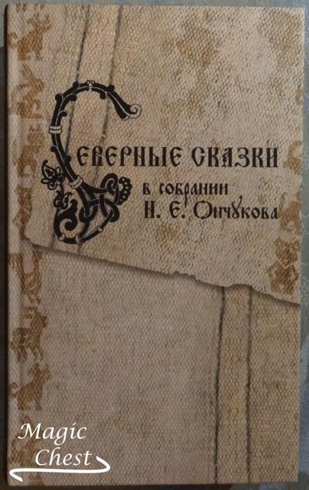 Северные сказки в собрании Н.Е. Ончукова