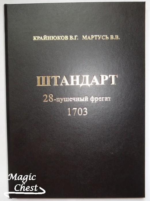 Shtandart_28-pushechny_fregat_1703