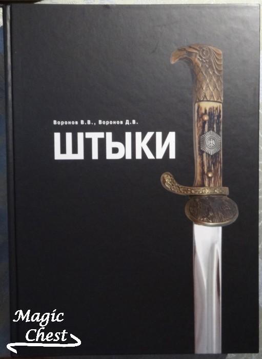 Shtyky_Voronov_new