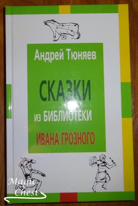 Сказки из библиотеки Ивана Грозного