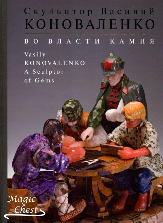 Skulptor_Vasily_Konovalenko_vo_vlasty_kamnya