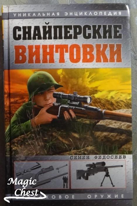 Snayperskie_vintovky_Fedoseev_2009