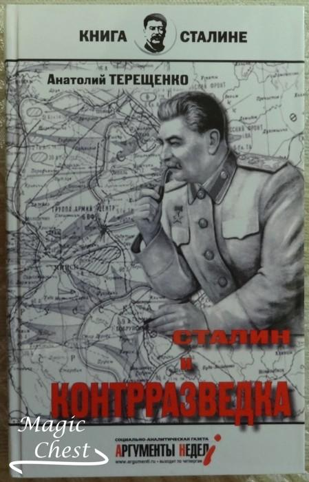 Stalin_i_kontrrazvedka