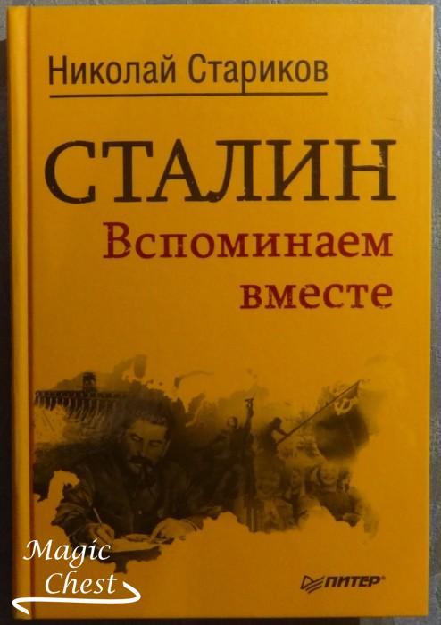 Stalin_vspominaem_vmeste