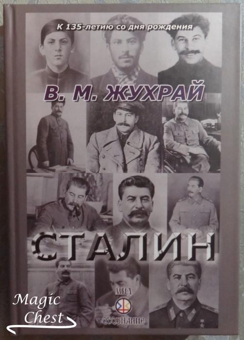 Stalin_zhukhrai