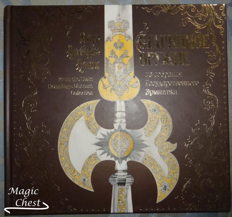 Старинное оружие из собрания Государственного Эрмитажа. Каталог выставки