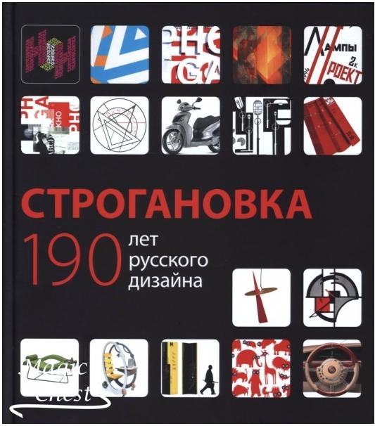 Stroganovka_190_let_russkogo_dizayna