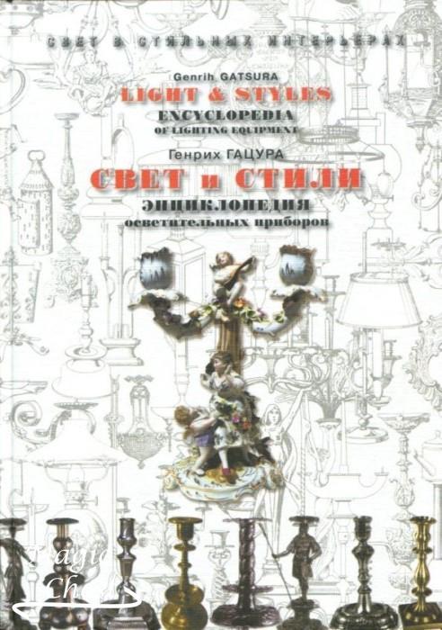Svet_i_stily_encyclopediya