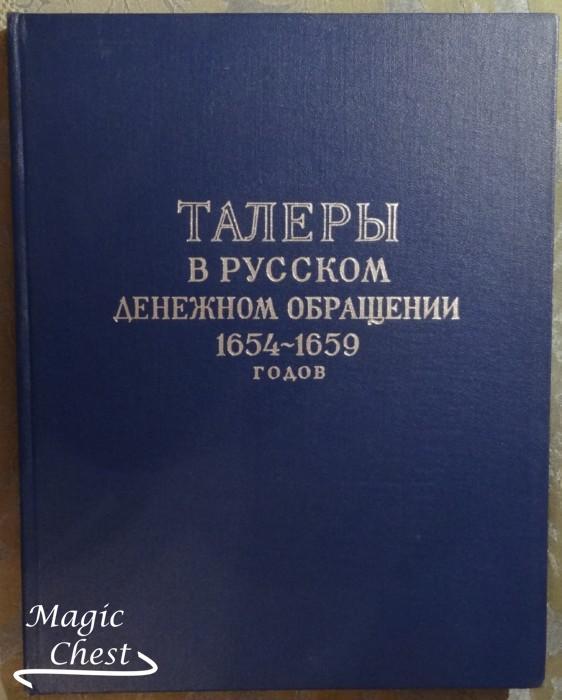 Talery_v_russkom_denezhnom_obraschenii_1954-1659
