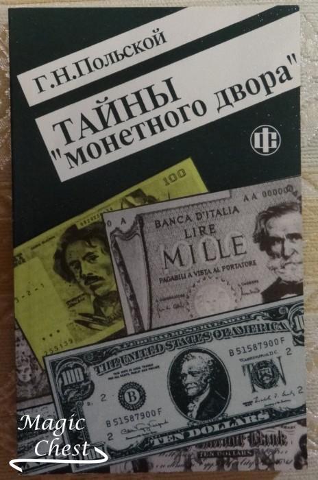 Tayny_monetnogo_dvora