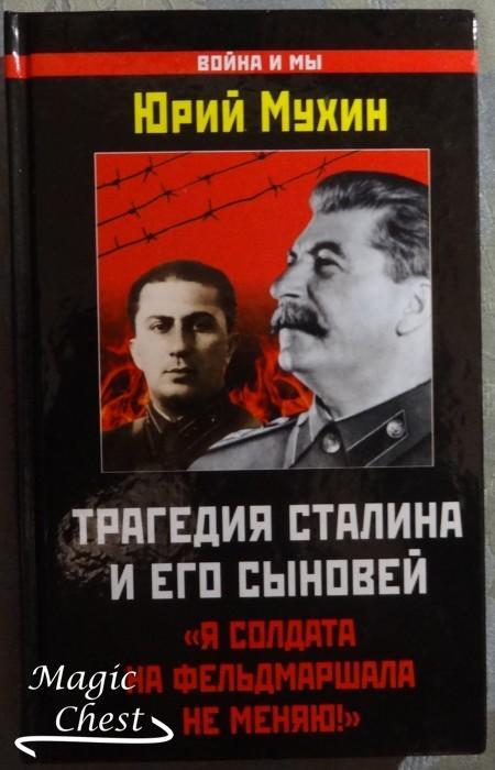 Tragediya_Stalina_i_ego_synovey