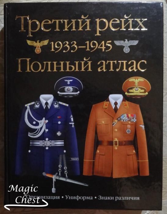 Третий рейх 1933-1945. Полный атлас