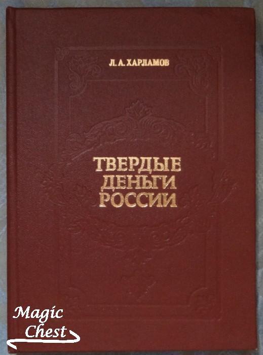 Tverdye_dengy_Russii_Kharlamov_new