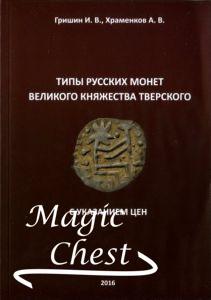 Typy_russkikh_monet_velikogo_knyazhestva_Tverskogo