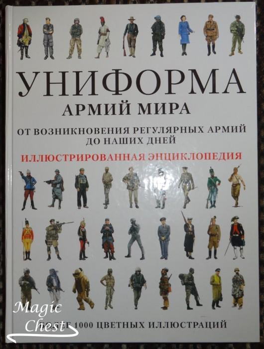 Uniforma_army_mira_bolshaya