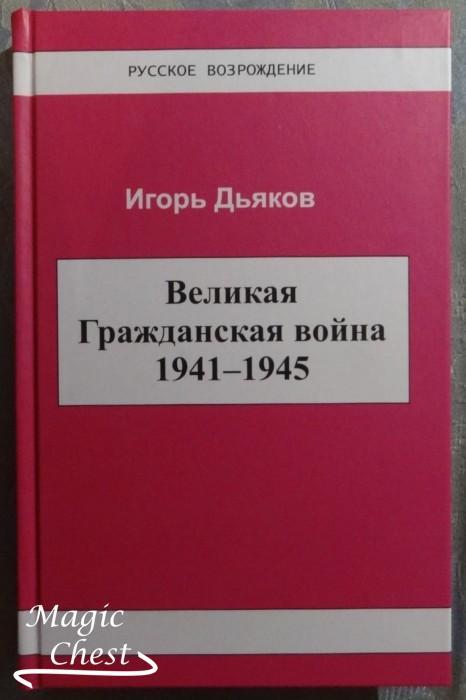 Великая Гражданская война 1941-1945