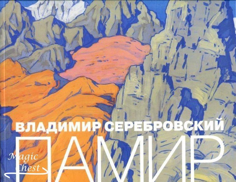 Vladimir_Serebrovsky_Pamir