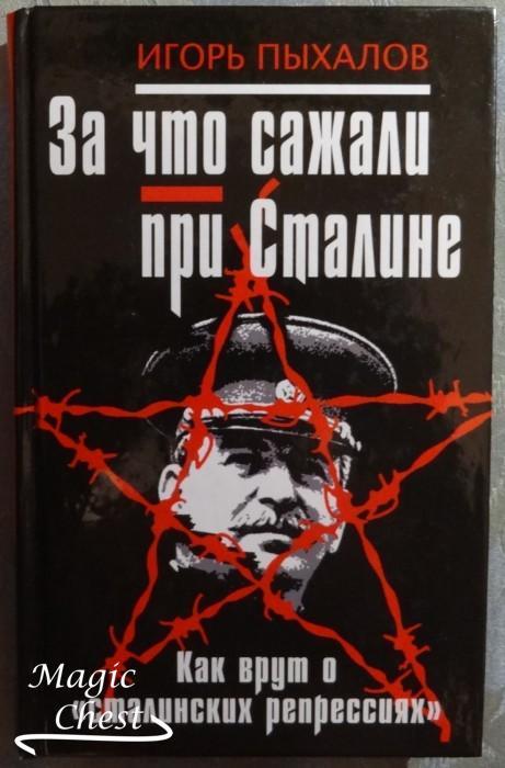 Za_cho_sazhaly_pry_Staline