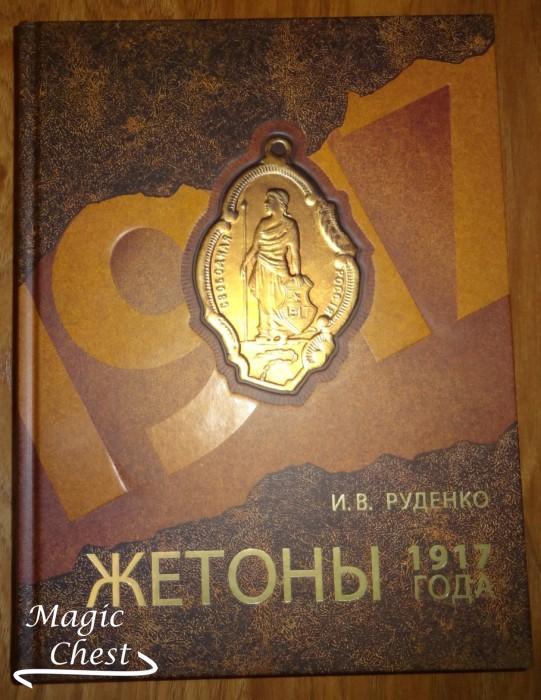 Zhetony_1917_goda_new