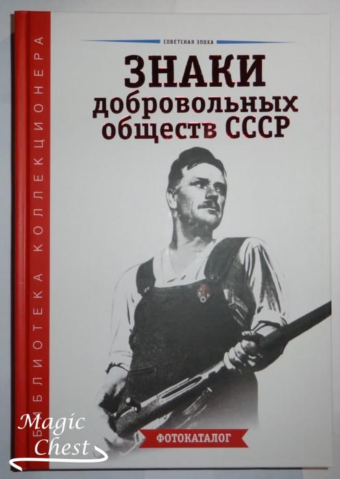 Znaky_dobrovolnykh_obschestv_SSSR