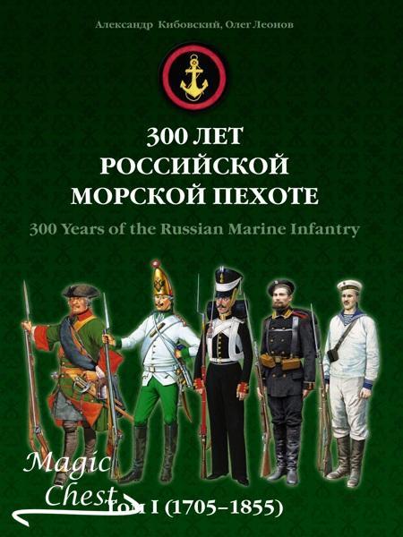 300 лет российской морской пехоте. Том I (1705–1855 гг.)
