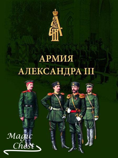 Армия Александра III Обмундирование и снаряжение. Сборник документов и материалов 1881–1894