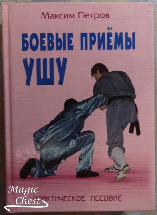 Boevye_priemy_ushu_Petrov