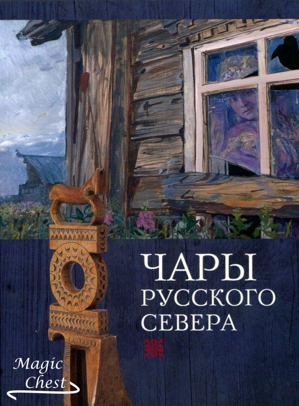 Chary_russkogo_severa